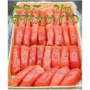 【ふるさと納税】【北海道留萌市製造】【業務用】塩たらこ切大2kg!!!! 【魚貝類・帆立・ホタテ】
