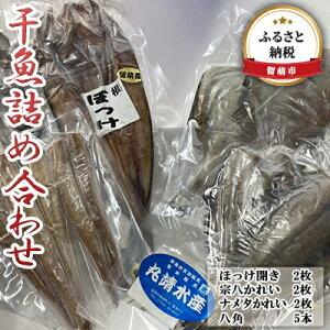 【ふるさと納税】干魚詰め合わせDX 【魚貝類・干物・ホッケ・干魚詰め合わせ】