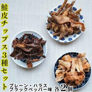 【ふるさと納税】鮭皮チップス3種セット(プレーン・ ハラス・ブラックペッパー味各2個) 【魚貝類・鮭・サーモン・鮭皮チップス・加工食品・チップス】