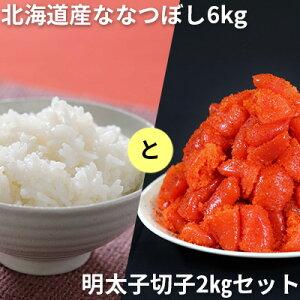 【ふるさと納税】北海道産ななつぼし6kgと明太子切子2kgセット 【定期便・魚貝類・明太子・お米・北海道産】