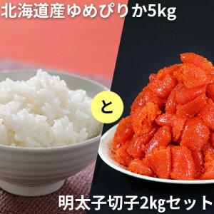 【ふるさと納税】北海道産ゆめぴりか5kgと明太子切子2kgセット 【定期便・魚貝類・明太子・米・お米・ゆめぴりか】