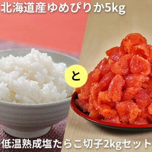 【ふるさと納税】北海道産ゆめぴりか 5kgと低温熟成塩たらこ切子2kgセット 【定期便・米・お米・ゆめぴりか・魚貝類・たらこ】