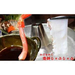 【ふるさと納税】稚内海鮮しゃぶしゃぶセット(かに&たこ)【02016】