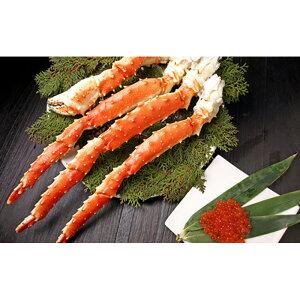 【ふるさと納税】ボイルタラバ蟹 約1kg+醤油イクラ 約100g【06004】