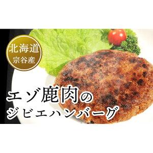 【ふるさと納税】北海道宗谷産エゾ鹿肉のジビエハンバーグ 10個入り【22094】