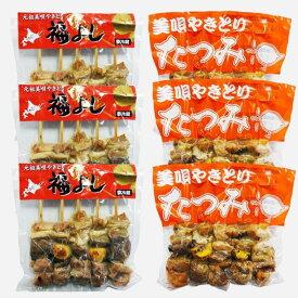 【ふるさと納税】≪日本7大やきとり≫美唄焼き鳥30本セット