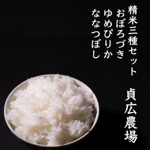 【新米予約】貞広農場の「雪の美」3種セット(おぼろづき3kg・ゆめぴりか3kg・ななつぼし2kg)計8kg