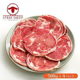 【ふるさと納税】《道産子の伝統食材》ラム肉ロールスライス2,000g( 500g×4p入り)