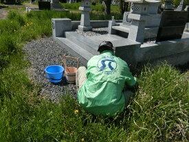【ふるさと納税】ふるさとのお墓清掃サービス【2回】