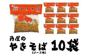 【ふるさと納税】角屋のやきそば(ソース味)10袋セット