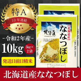 【ふるさと納税】令和2年産 北海道産ななつぼし10kg(5kg×2袋) 【美唄市産】