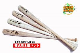 【ふるさと納税】【北海道産木材使用】 無塗装木製バット(硬式用) 北海道 芦別市