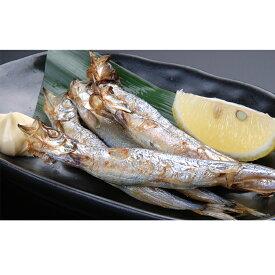 【ふるさと納税】北海道産ししゃもメス 【魚貝類】