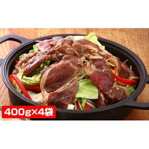 【ふるさと納税】たきもとの味付ジンギスカン1.6kg 【お肉・羊肉・ラム肉・お肉・牛肉・焼肉・バーベキュー】