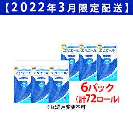 【ふるさと納税】【2021年3月配送限定】エリエールトイレットティシュー12R(シングル55m)×6パック(計72ロール) 【雑貨・日用品・雑貨・日用品】 お届け:2021年3月初旬〜3月末まで