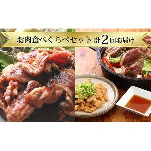 【ふるさと納税】お肉食べくらべセット【計2回お届け】 【定期便・羊肉・ラム肉・ホルモン】