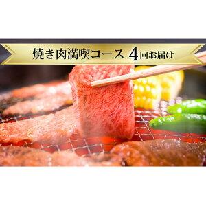 【ふるさと納税】滝本商店の家族みんなで焼き肉満喫コース ※4ヶ月連続お届け 【定期便・お肉・牛肉・焼肉・バーベキュー・羊肉・ラム肉・牛肉/ホルモン】