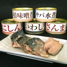 【ふるさと納税】9-3 栄養満点!人気のお魚缶詰セット