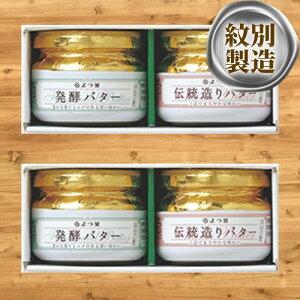【ふるさと納税】11-76 よつ葉の贈りもの バターギフトセット(2セット)