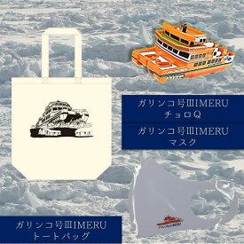 【ふるさと納税】11-92 ガリンコ号トートバッグ・チョロQ・マスク【流氷観光船ガリンコ号3 IMERUデビュー記念グッズ】