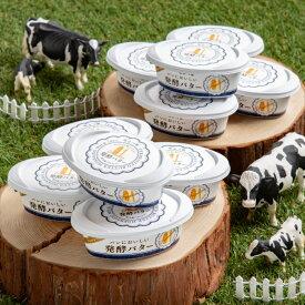 【ふるさと納税】11-93 よつ葉パンにおいしい発酵バター(100g)×10個
