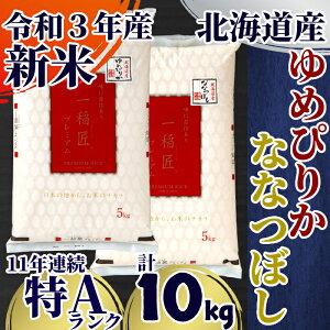 【ふるさと納税】11-112 新米 令和3年産 北海道産ゆめぴりか・ななつぼし食べ比べ10kg(5kg・各1袋)