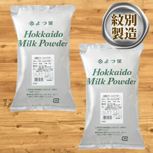 【ふるさと納税】12-34 よつ葉北海道バターミルクパウダー(1kg)×2袋