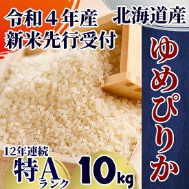 【ふるさと納税】12-42 【新米予約】令和3年産 北海道産ゆめぴりか10kg(5kg×2袋) 【つきたてそのまま・低温精米】