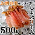 【ふるさと納税】13-5お刺身用本ズワイガニしゃぶしゃぶセット500g