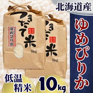 【ふるさと納税】13-8 令和2年産 北海道産ゆめぴりか10kg(5kg×2袋) 【つきたてそのまま・低温精米】(クラフト袋)