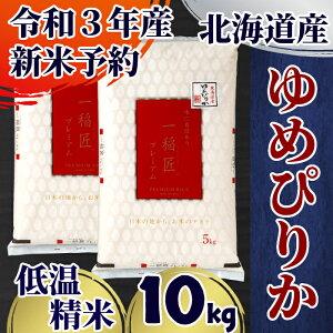 【ふるさと納税】13-10 【新米予約】令和3年産 北海道産ゆめぴりか10kg(5kg×2袋) 【つきたてそのまま・低温精米】