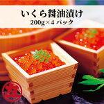 【ふるさと納税】14-4鱒いくら醤油漬け200g×4パック合計800g