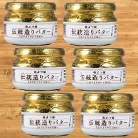 【ふるさと納税】14-11 よつ葉伝統造りバター(113g)(6個)