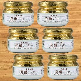 【ふるさと納税】14-12 よつ葉発酵バター(113g)(6個)