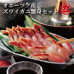 【ふるさと納税】15-35オホーツク産ズワイガニの蟹身セット(1kg前後)