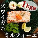 【ふるさと納税】15-90ズワイガニのミルフィーユ2個計1kg超【蟹の身100%】