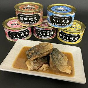【ふるさと納税】15-104 増量!人気のお魚缶詰セット