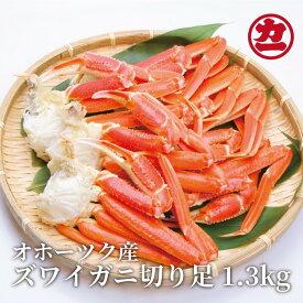 【ふるさと納税】16-3 ズワイガニ切足(1.3kg)