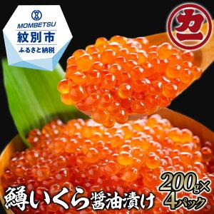 【ふるさと納税】17-8 鱒いくら醤油漬け200g×4パック 合計800g
