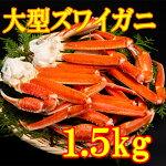 【ふるさと納税】19-1大型ズワイガニ切り足3L1.5kg