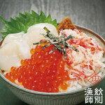 【ふるさと納税】10-11三色海鮮セット