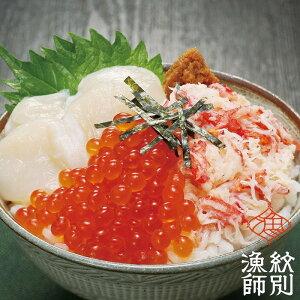 【ふるさと納税】10-11 三色海鮮セット