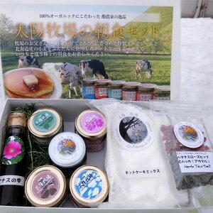 【ふるさと納税】10-25 太陽牧場の朝食セット