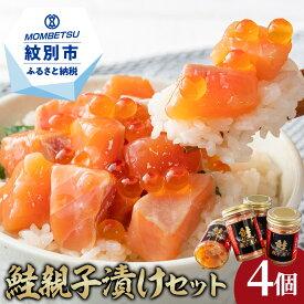 【ふるさと納税】10-43 鮭親子漬けセット(4個)