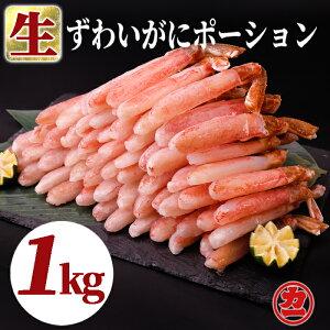 【ふるさと納税】20-159 生ずわいがに しゃぶしゃぶポーション 1kg【生食可】