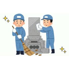 【ふるさと納税】22-3 お墓のおそうじ