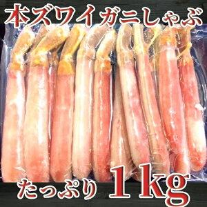 【ふるさと納税】30-70 本ズワイガニしゃぶしゃぶセット(1kg)