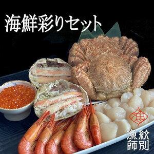【ふるさと納税】35-11 海鮮彩りセット