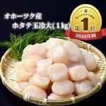 【ふるさと納税】10-68オホーツク産ホタテ玉冷大(1kg)