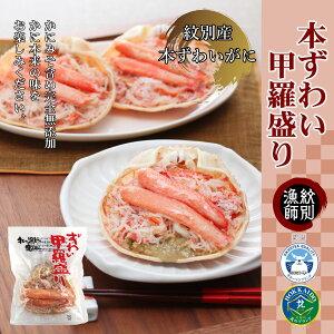 【ふるさと納税】48-11 本ずわい甲羅盛り 12個